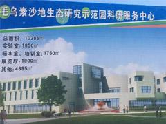 毛乌素沙地服务中心电地暖工程
