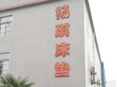 西安杨琪床垫厂办公楼电热膜采暖工程
