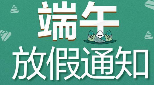 西安秦星暖通工程有限公司端午节放假通知