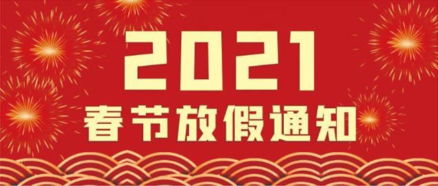 西安秦星暖通工程有限公司-2021年春节放假通知