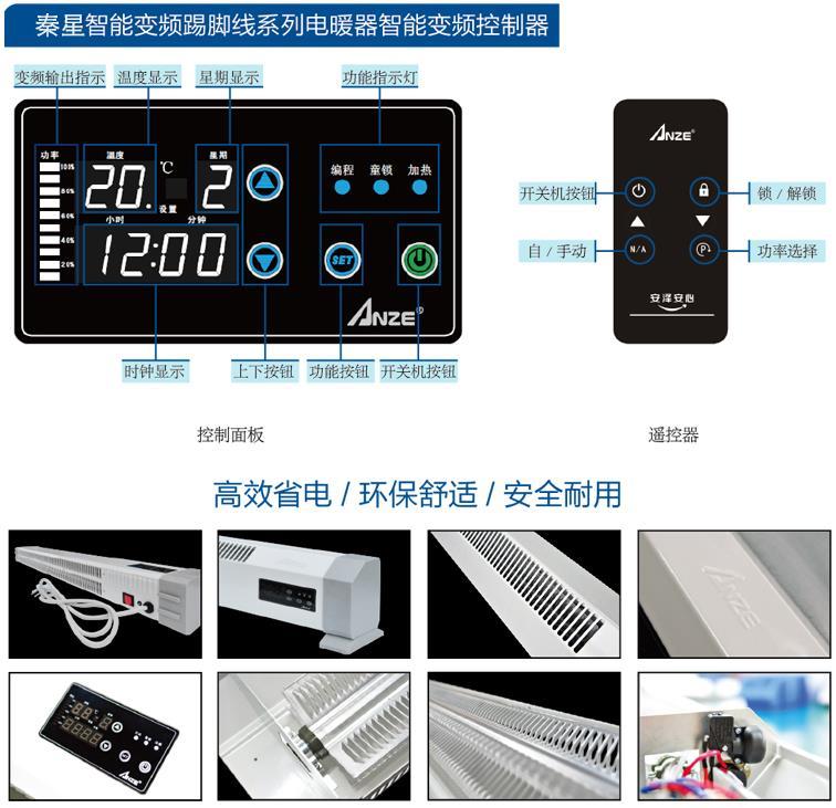 秦星智能變頻踢腳線電暖器智能變頻控制器