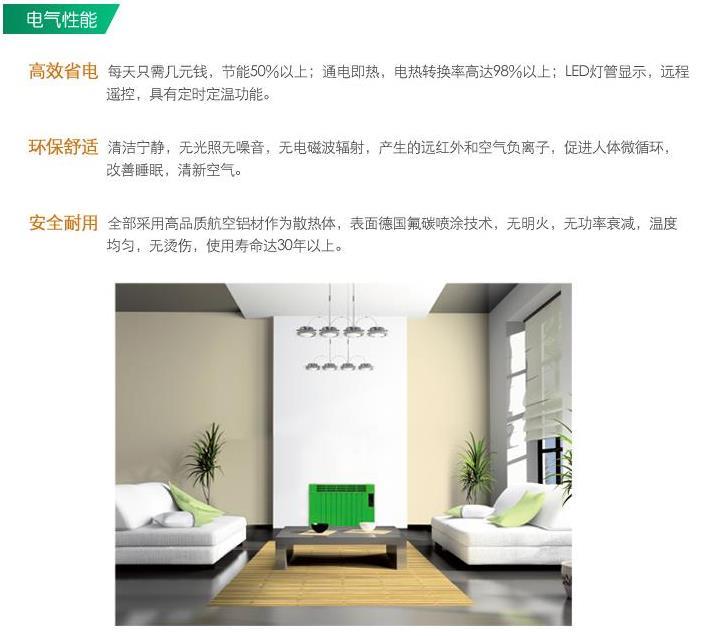 智能電暖器電氣性能