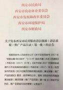 西安秦星电采暖产品已被列为西安市煤改电推广产品