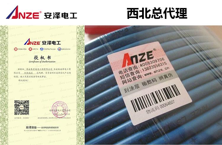安澤發熱電纜