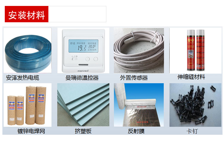 發熱電纜安裝材料