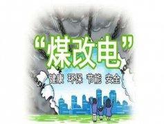 曹培玺:希望电能替代进度不断加快
