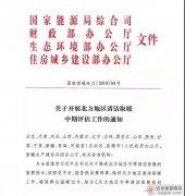 电采暖行业-四部委联合发布《关于开展北方地区清洁取暖中期评