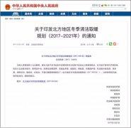 """""""煤改电""""唱响西北五省区 2019年电采暖政策利好!"""
