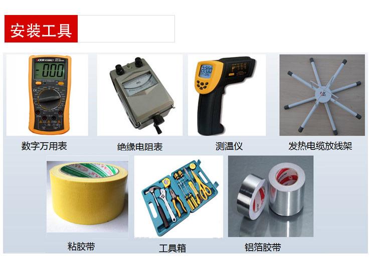 發熱電纜安裝工具
