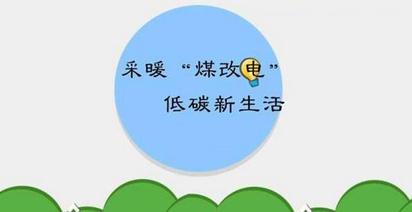 陕西铜川:煤改电居民给予采暖电费补助