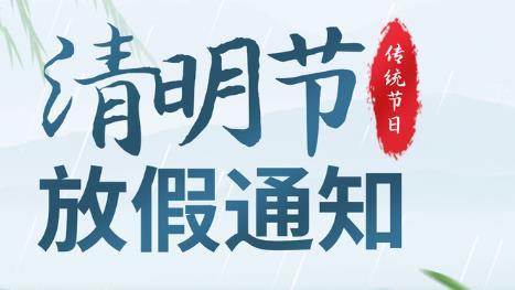 西安秦星暖通工程有限公司-清明节放假通知